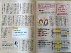 ナースマガジン4回目