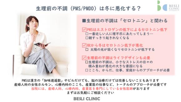 漢方 月経 前 症候群