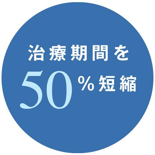 治療期間を50%短縮