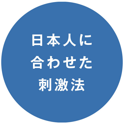 日本人に合わせた刺激法