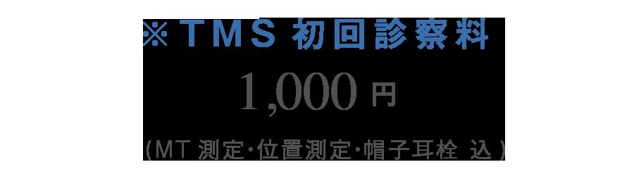 TMS初回診察料1,000円 (MT測定•位置測定•帽子耳栓 込)